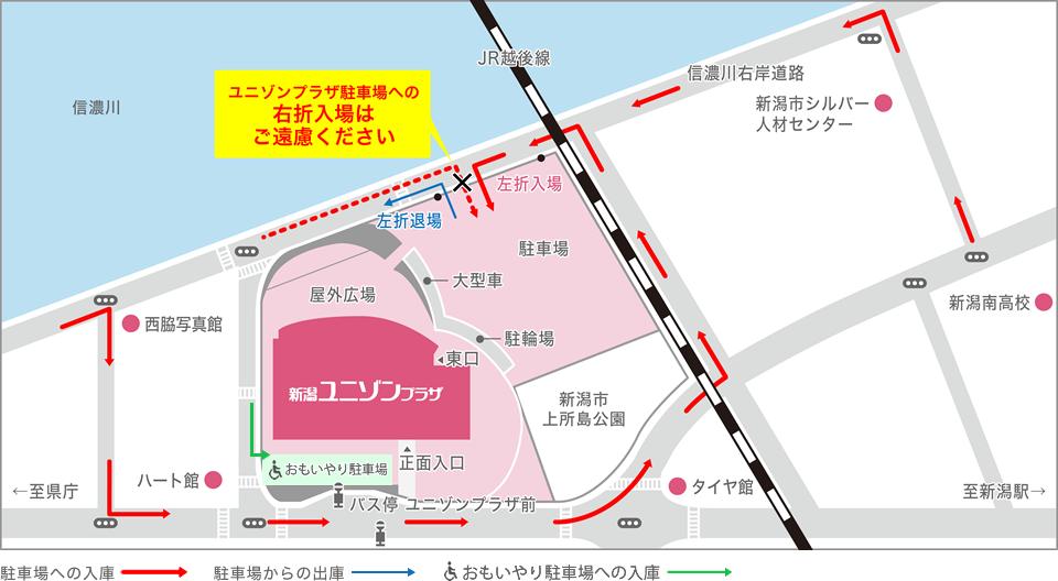 から 新潟 駅 ここ