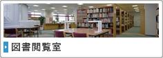 図書閲覧室