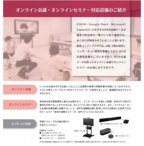 オンライン会議・オンラインセミナー紹介チラシ